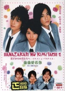The manga ran 1996-2004, the 2007 drama was so successful that it was remade a mere three years later with a new cast but same set. The remake features a new subplot twists in which the school is facing financial difficulty, explaining the poor condition of the buildings and interiors.